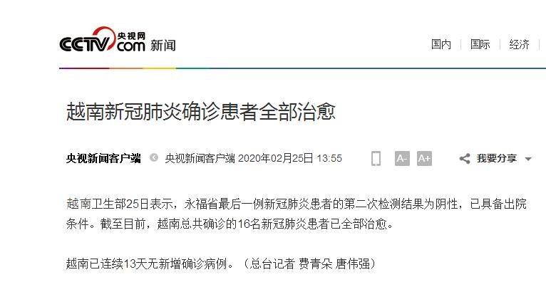 越南新冠肺炎确诊患者全部治愈