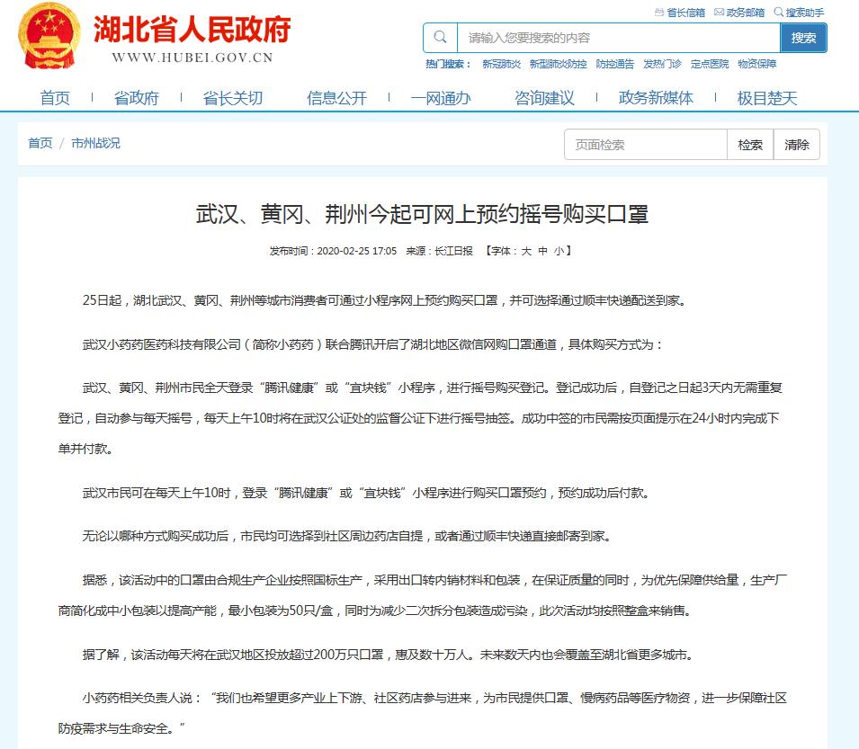 武汉、黄冈、荆州今起可网上预约摇号购买口罩