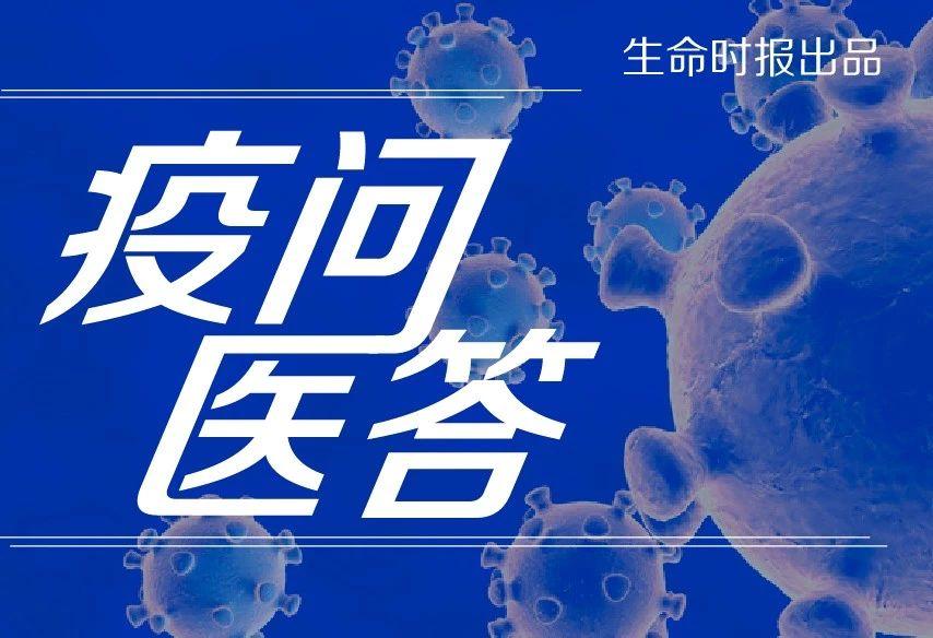 """【疫问医答】新冠病毒会通过""""蚊子叮咬""""传播吗?"""