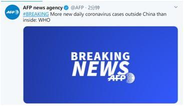 快讯!世卫组织:中国境外新增新冠肺炎病例超过中国境内