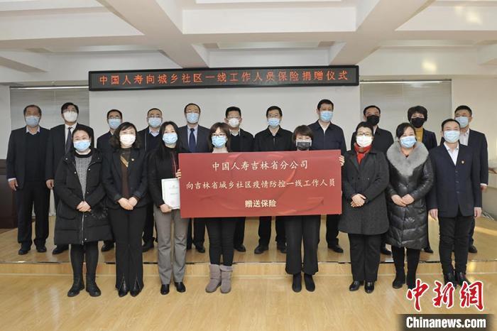 吉林省向社区工作者赠送疫情期间人身意外伤害保险
