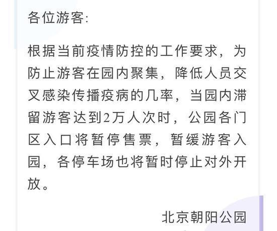 疫情期间 北京朝阳公园游客入园将限流