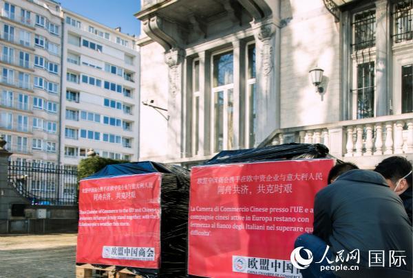 欧盟中国商会向意大利政府捐赠两万只医用口罩