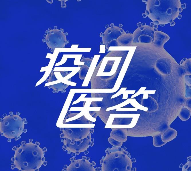 """【疫问医答】新冠肺炎患者会留下""""后遗症""""吗?"""