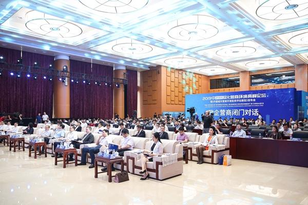 2019中国国际化营商环境高峰论坛