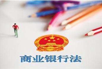郭新明:建议全面系统修订商业银行法