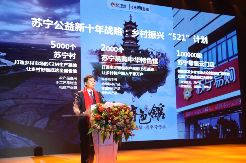 苏宁张近东:发展C2M基地,助力农产品上行