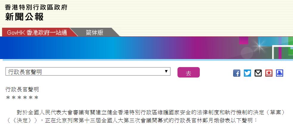 全国人大将审议涉港草案,林郑月娥发表声明