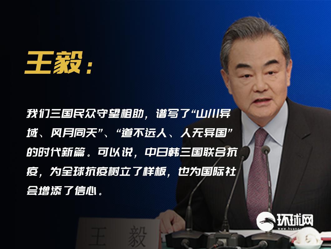 王毅:中日韩三国联合抗疫,为全球抗疫树立了样板