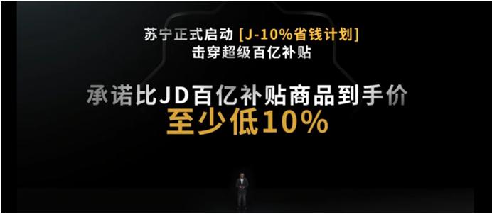 """苏宁618发布""""J-10%""""计划喊话京东欢迎比价"""