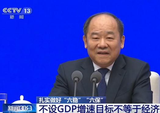"""扎实做好""""六稳""""""""六保"""":不设GDP增速目标不等于经济增长不重要"""