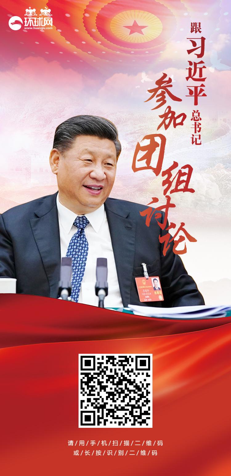 H5|跟习近平总书记参加团组讨论