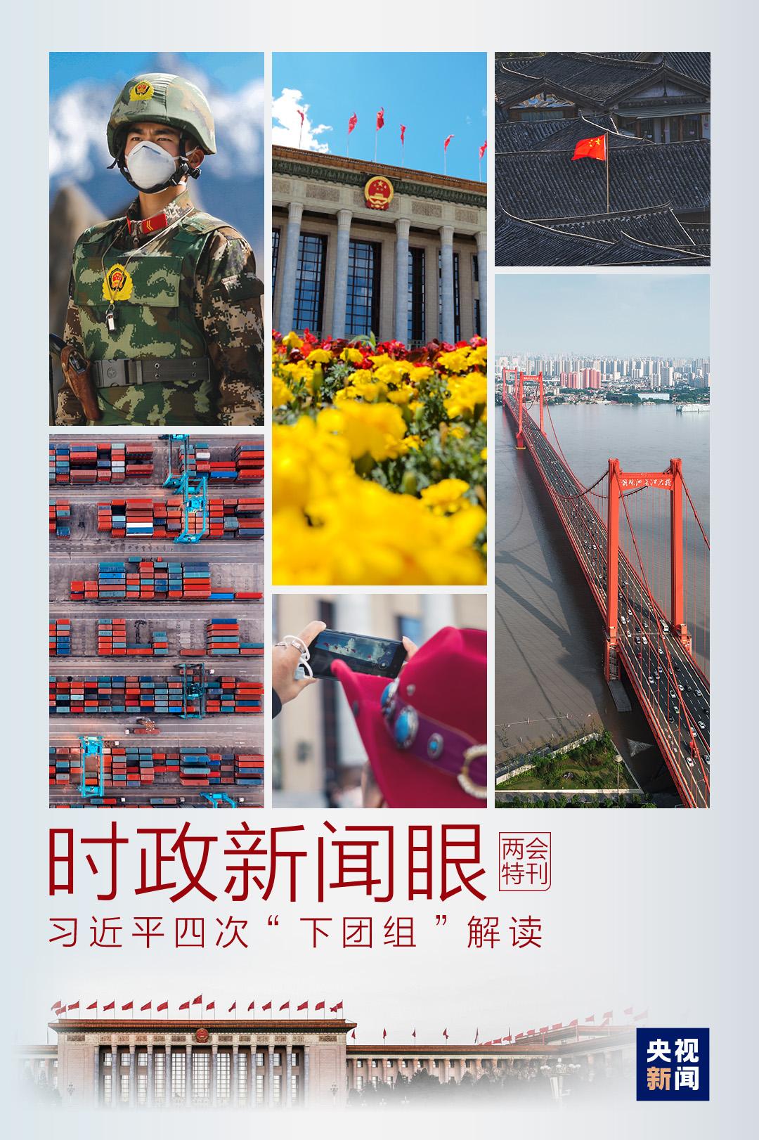 """时政新闻眼丨从习近平""""下团组""""看""""中国之治""""新篇章"""