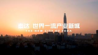 天津经开区