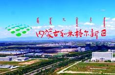 内蒙古和林格尔新区