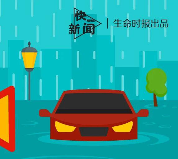 为何今年洪水频发?一份「洪涝安全指南」做好雨季防护