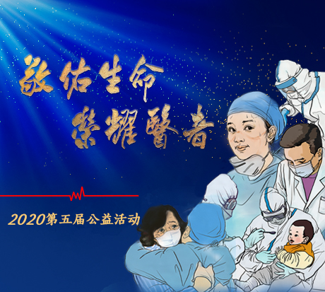 """生命至上,穿上白衣便义无反顾!2020""""荣耀医者""""公益活动""""战疫""""后启动"""