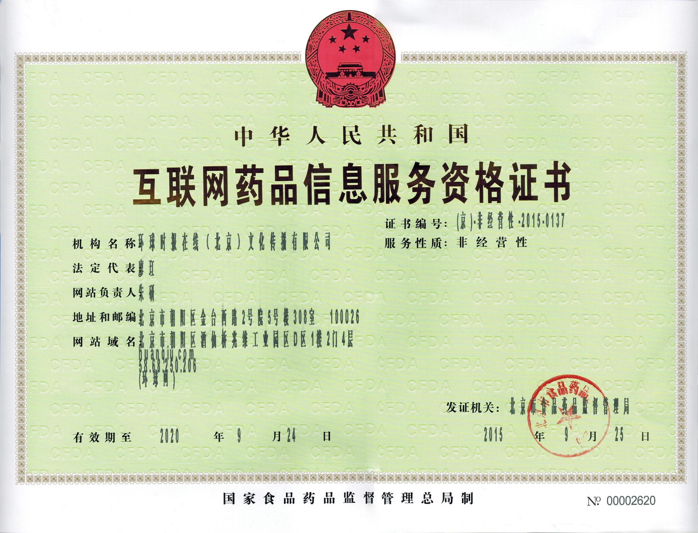 互联网药品信息服务资格证书 (京)-经营性-2009-0016