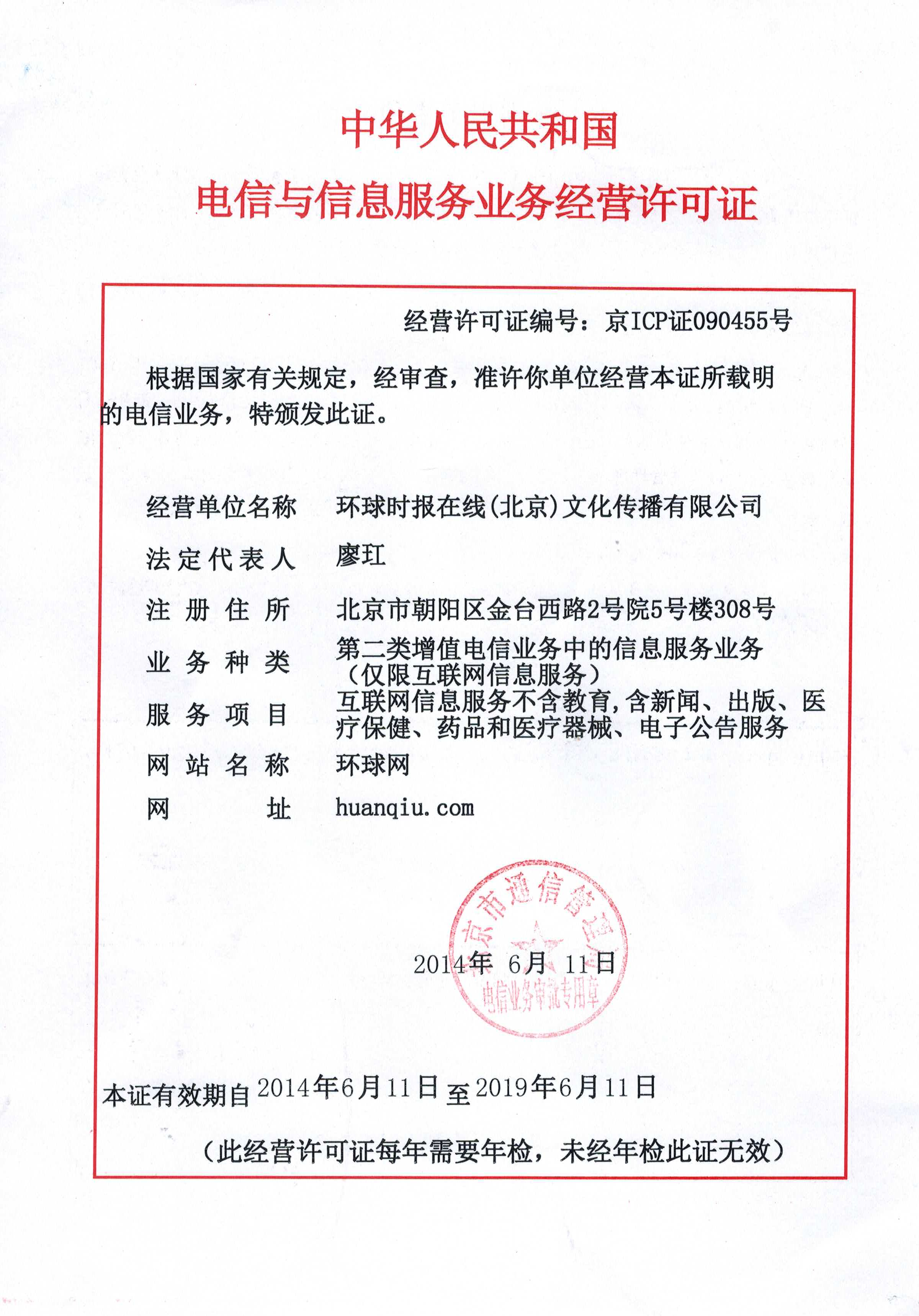 电信与信息服务业务经营许可证