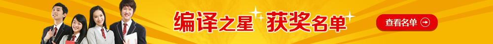 编译之星 获奖名单