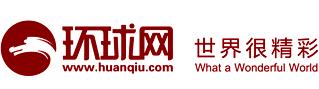 网站名称:环球网网站介绍: