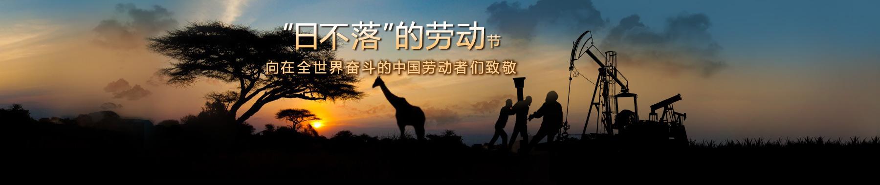 日不落的劳动——五一国际劳动节