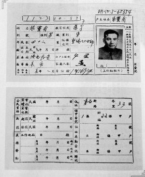 南京发现宋美龄民国户籍卡 户主写蒋中正(图)