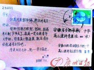 """高三女生""""拒绝求爱体""""走红:想追我上清华"""