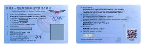 AOPA执行秘书长柯玉宝全面解读无人机驾照