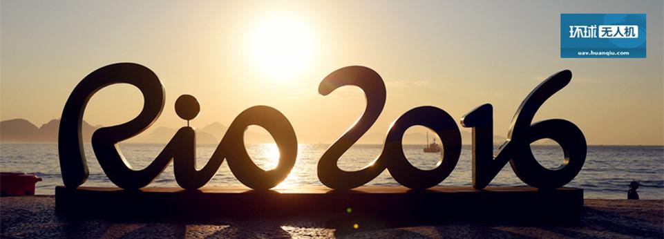 无人机见证2016巴西里约奥运会