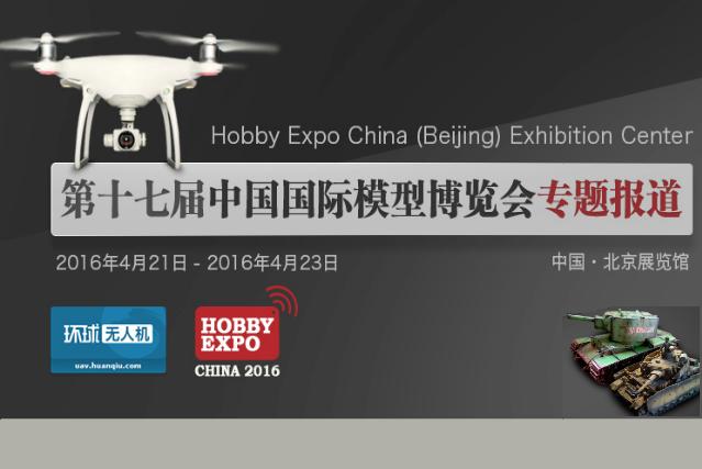 第十七届中国国际模型博览会专题报道