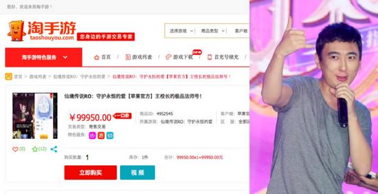 王思聪极品手游账号10万出售!手游账号这么值钱