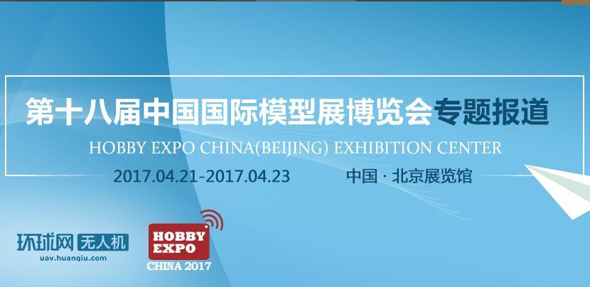 第十八届中国国际模型展专题报道