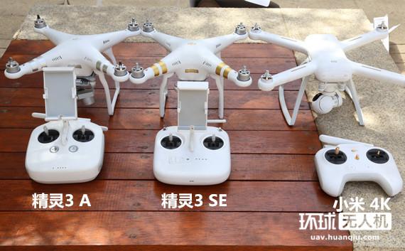 最熟悉的新面孔:大疆精灵3SE VS 精灵3A VS小米无人机4K版静态对比