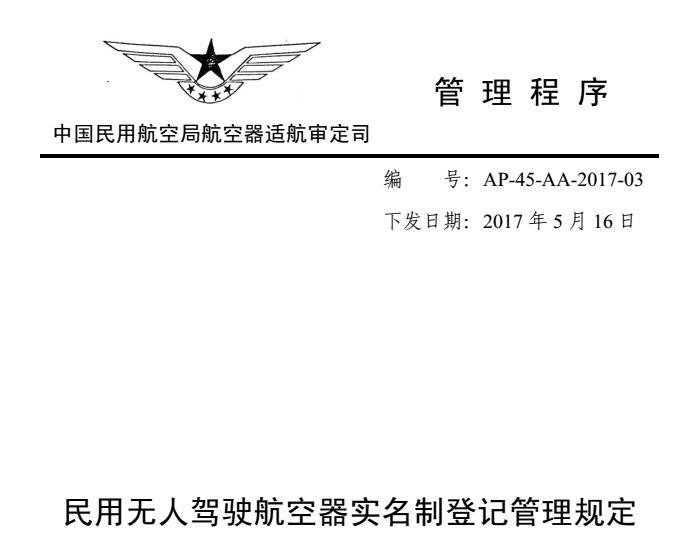 民航局下发《民用无人驾驶航空器实名制登记管理规定》 内容曝光