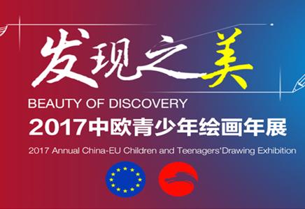 2017中欧青少年绘画年展