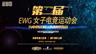 第二届EWG女子电竞运动会