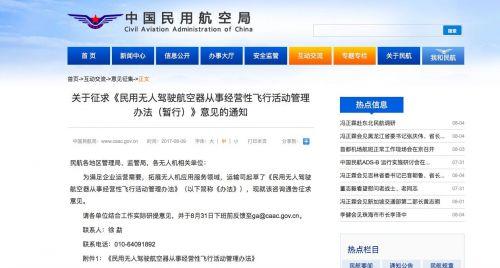 无人机经营性飞行管理办法征意见:法人需为中国籍