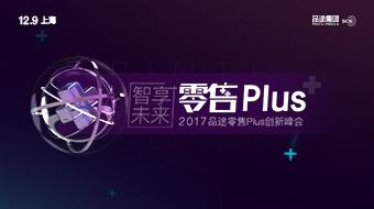"""""""智享未来""""2017品途零售Plus创新峰会"""