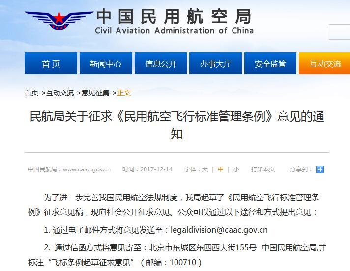 民航局征求意见:操作普通无人机无需取得许可和执照