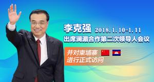 李克强出席澜湄合作第二次领导人会议并访问柬埔寨