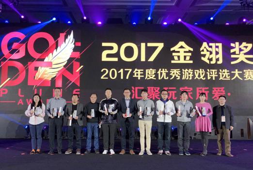 杜海涛以游戏制作人身份现身金翎奖颁奖典礼