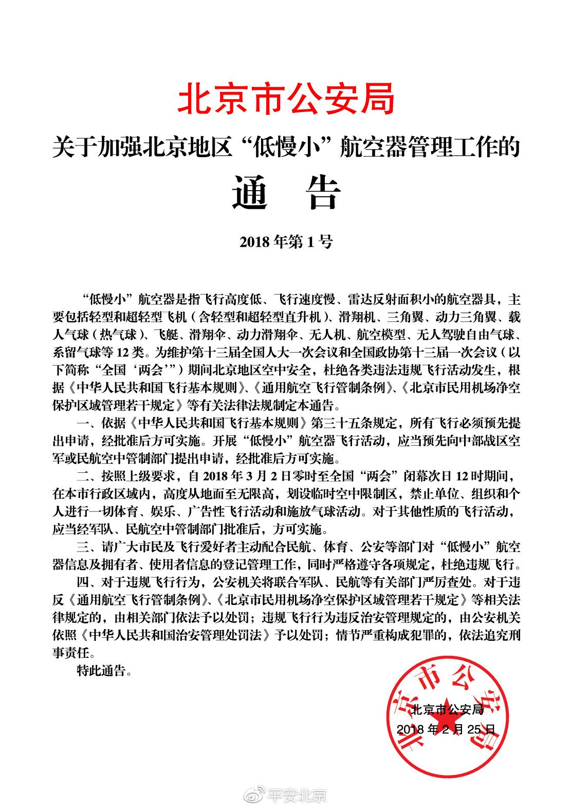 """2018年全国""""两会""""期间北京全市临时禁飞"""