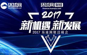 2017环球网财经峰会成功举行