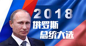 2018年俄罗斯大选