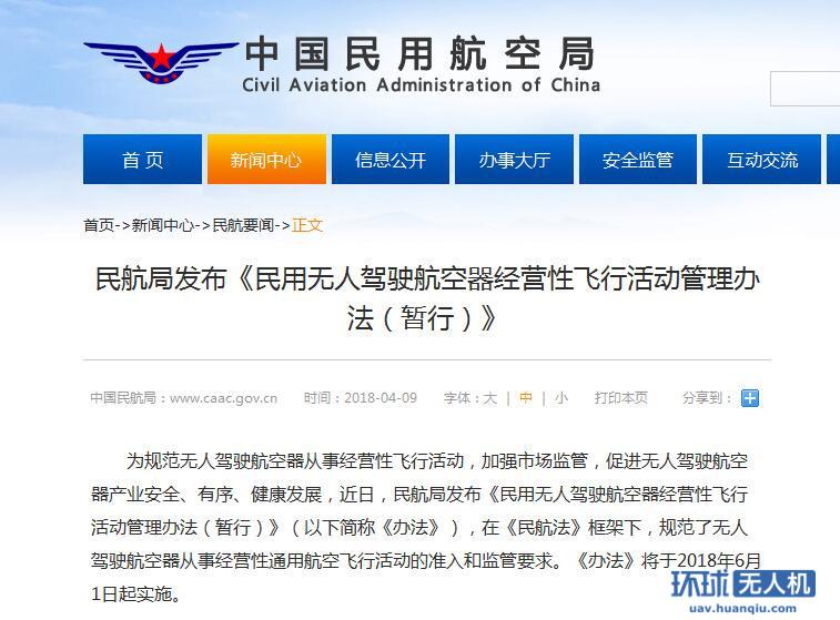 民航局发布无人机经营性飞行管理办法 6月1日起实施