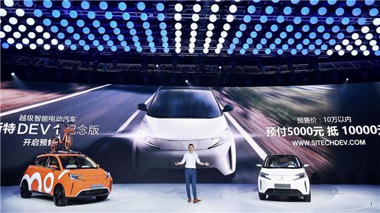 精致外观长续航 新特发布旗下首款电动汽车DEV1