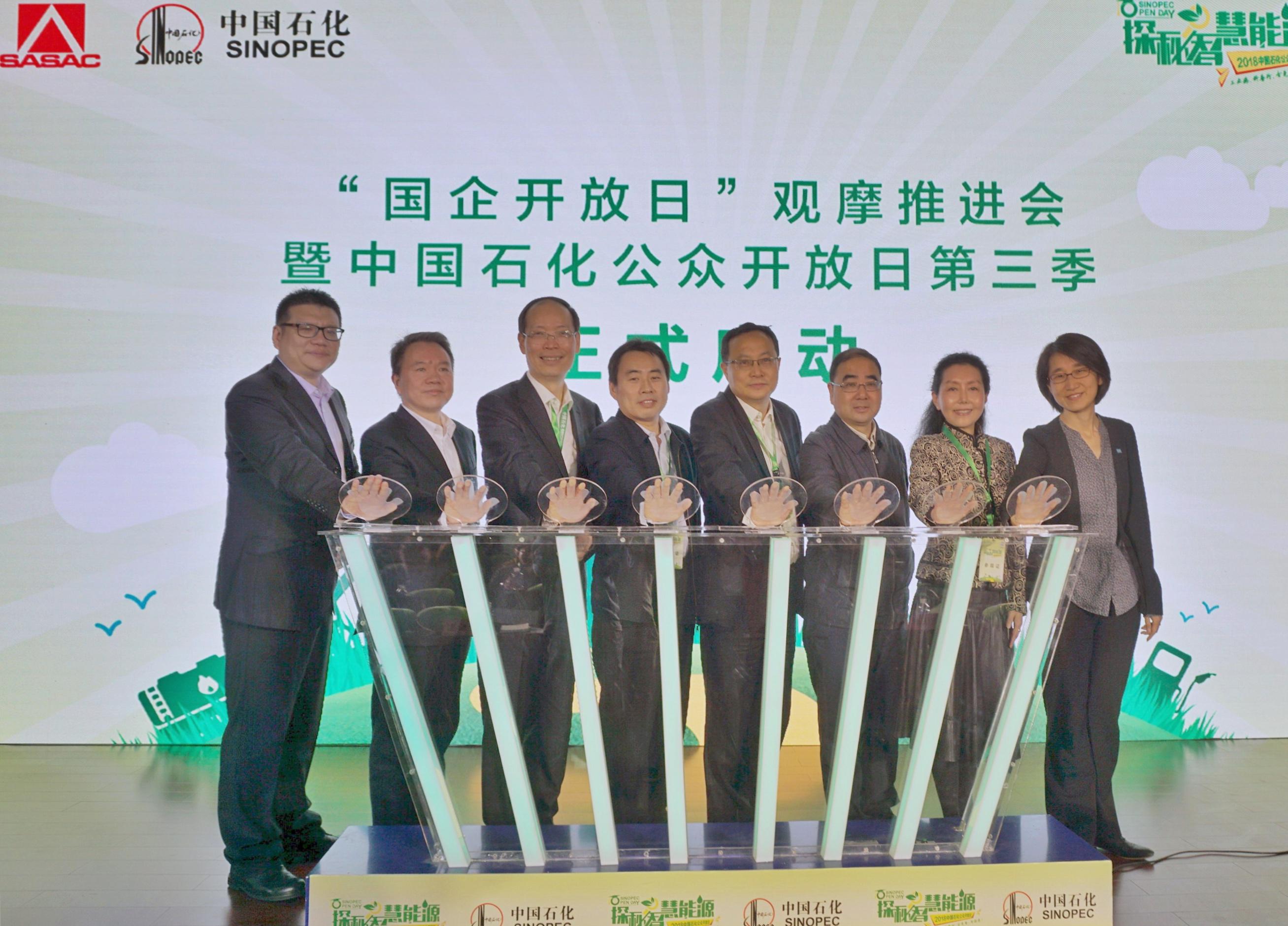 中国石化打造最大规模公众开放日 网上直播三小时观看量上千万