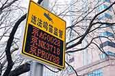 北京20处声呐电子眼启用 实时抓拍违法鸣笛行为