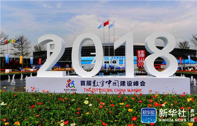 首届数字中国建设峰会在福州开幕